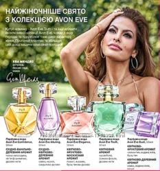 Avon Eve Truth, Confidence і Elegance новинкa парфумована вода Avon