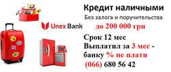 Кредит наличка деньги 200. 000 грн переводы Western MoneyGram