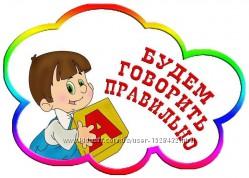 Логопед. Правый берег Киева