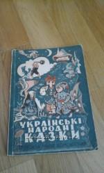 украинськи народни казки 1947р