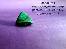 Натуральный шлифованный камень малахит галтовка коллекционый