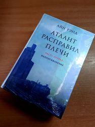 Книга Атлант расправил плечи Айн Ренд 3 тома ОПТ Киев