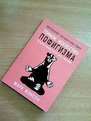 Книга Тонкое искуство пофигизма Марк Мэнсон