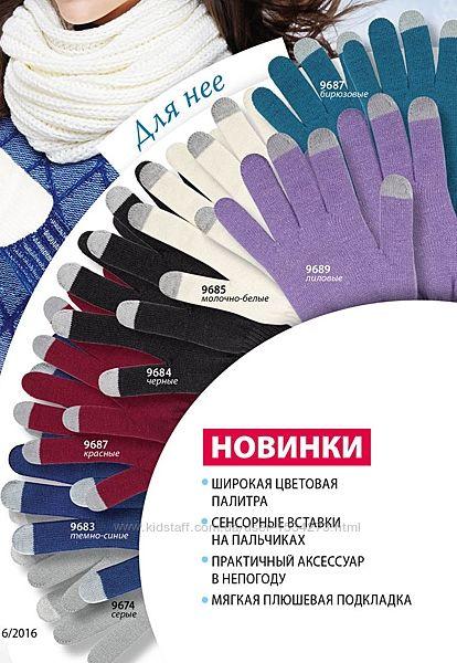 Перчатки женские сенсорные  с люрексом