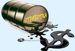 Скупка отработки масло.