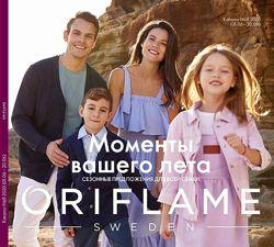 Заказы по текущему каталогу  Oriflame  cо скидкой