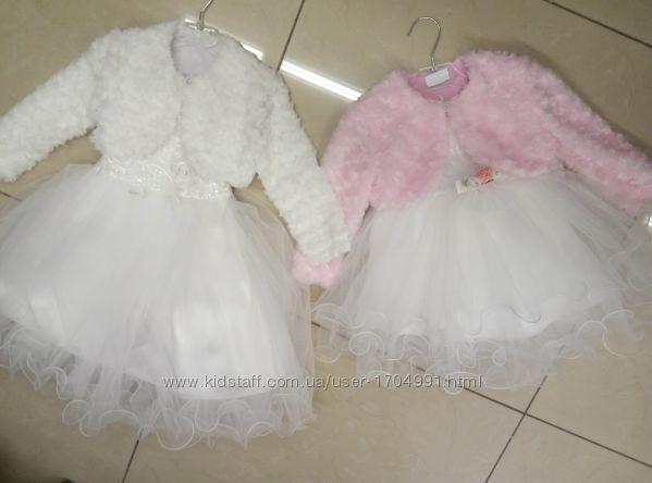 Красивая кофточка тёплая меховая на девочку 1- 14 лет на праздничное платье