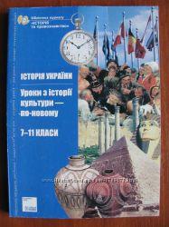 Історія України. Уроки з історії культури -  по-новому 7-11 класи