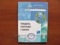 Географія. Тиждень географії в школі. Навчально-методичний посібник.