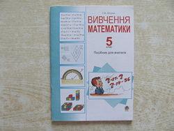 5 клас. Вивчення математики. Посібник для вчителя. Г. М. Возняк.