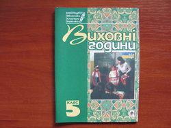 Виховні години. 5 клас Книга для класного керівника.