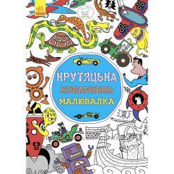 Крутяцька креативна малювалка, видавництво Ранок