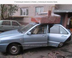 срочный -  вывоз мебели на утилизацию, в Киеве