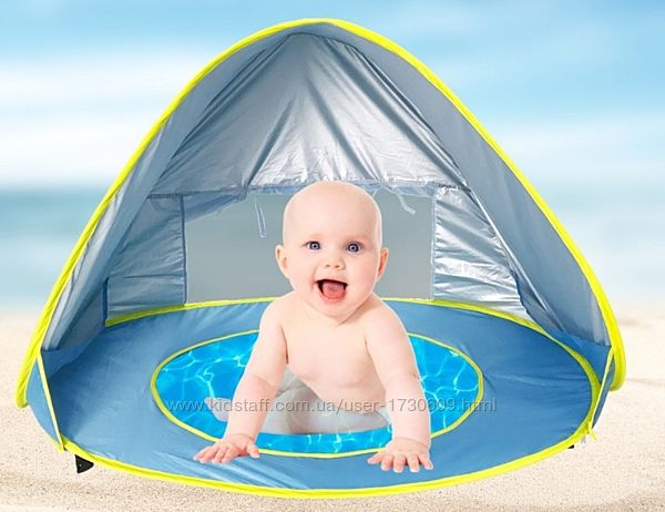 Детская палатка с бассейном Baby Beach Tent