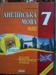английский французский языки 4часть
