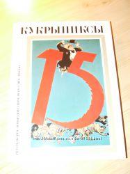 Кукрыниксы 1982-1988 гг.