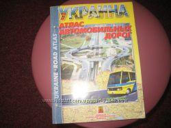 атлас книга справочник автомобильных дорог