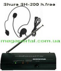 Shure SH-200 h-free bl черная гарнитура головная shure sm-58