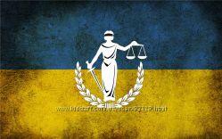 Юридична допомога