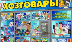 Продавец хоз. товаров в магазин пос. Котовского