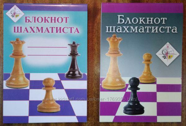 Блокнот шахматиста А6 А5