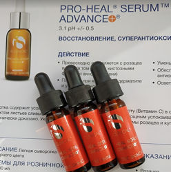 iS CLINICAL Pro-heal-serum-advance сыворотка