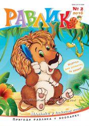 Журнал для дітей до 6 років