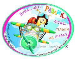 Журнал Равлик для дітей