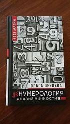 неНумерология анализ личности - Перцева Ольга
