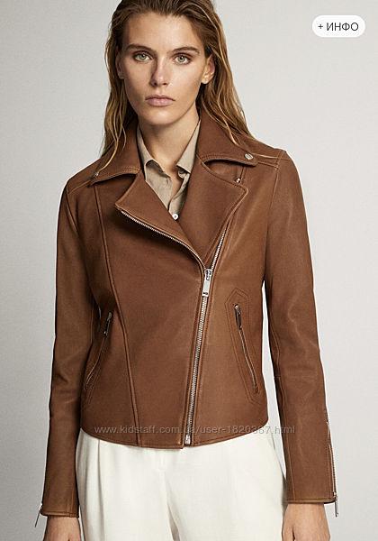 Massimo Dutti курточка кожаная
