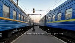 Билеты на поезд, ЖД билеты по УКРАИНЕ, если нет в кассе