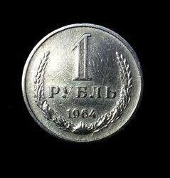 монета один рубль СССР 1964 года