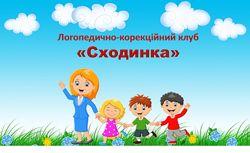 Логопедично-корекційний клуб Сходинка