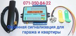 GSM охранная сигнализация для офиса дома гаража квартиры