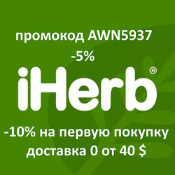 iHerb скидка по коду AWN5937 - бесплатная доставка Айхерб