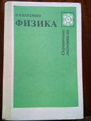 Физика Справочные материалы Кабардин О. Ф.1991