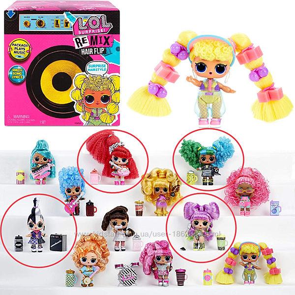 Определенные куклы с волосами LOL Surprise Remix Hair Flip, ЛОЛ Ремикс