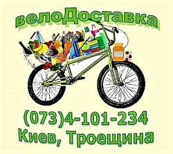 Доставка продуктов Киев, Троещина