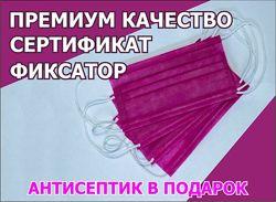Маски защитные Розовые, захисні Рожеві. Коробка 50штПодарок