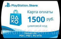 Подарочная карта Playstation Network пополнение бумажника на сумму 1500 руб