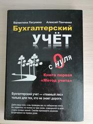 Бухгалтерский учет, В. Лагунина, А. Панченко