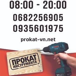 Прокат / Аренда Инструмента