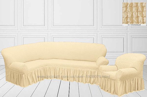 Чехол на диван и одно кресло