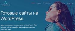 Сайты для бизнеса - ленднинги, интернет-магазины, шаблоны для сайтов