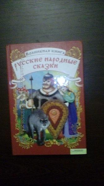 Сказки русские народные, скандинавские и братьев Гримм