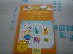Книги для хлопчика українською мовою